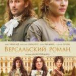 Версальський роман / A Little Chaos (2014)