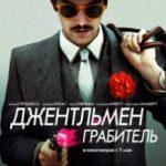 Джентльмен грабіжник / Electric Slide (2014)