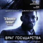 Ворог держави / Enemy of the State (1998)