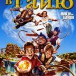 Повернення в Гайю / Back to Gaya (2004)