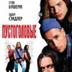Пустоголові / Airheads (1994)