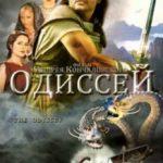 Одіссей / The Odyssey (1997)