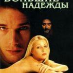Великі надії / Great Expectations (1998)