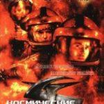 Космічні далекобійники / Space Truckers (1996)