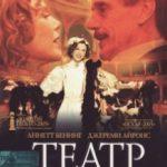 Театр / Being Julia (2004)