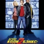 Агент Коді Бенкс 2 / Agent Cody Banks 2: Destination London (2004)