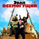 Еван Всемогутній / Evan Almighty (2007)