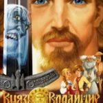 Князь Володимир / Князь Владимир (2004)