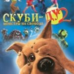 Скубі-Ду 2: Монстри на волі / Scooby Doo 2: Monsters Unleashed (2004)