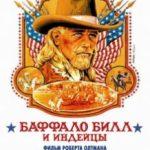 Баффало Білл і індіанці / Buffalo Bill and the Indians, or Sitting Bull's History Lesson (1976)