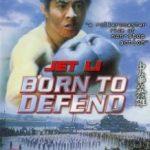 Народжений захищати / Zhong hua ying xiong (1986)