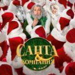 Санта і компанія / Santa & Cie (2017)