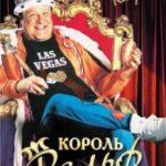 Король Ральф / King Ralph (1991)