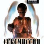 Сексмісія / Seksmisja (1983)