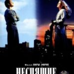Несплячі в Сіетлі / Sleepless in Seattle (1993)