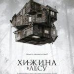Хатина в лісі / The Cabin in the Woods (2011)