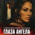 Очі ангела / Angel Eyes (2001)