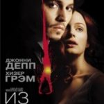 З пекла / From Hell (2001)