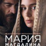 Марія Магдалина / Mary Magdalene (2018)