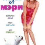 Дещо про Мері / Всі без ума від Мері / There's Something About Mary (1998)
