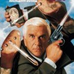 Голий пістолет 33 1/3: Останній випад / Naked Gun 33 1/3: The Final Insult (1994)