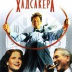Підручний Хадсакера / The Hudsucker Proxy (1994)