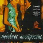 Любовний настрій / Fa yeung nin wa (2000)