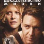 Доказ життя / Proof of Life (2000)