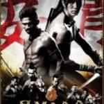 Ямада: Самурай Нагасама / Samurai Ayothaya (2010)