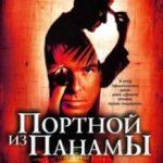 Кравець з Панами / The Tailor of Panama (2001)