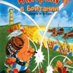 Астерікс в Британії / Astérix chez les Bretons (1986)