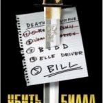 Вбити Білла 2 / Kill Bill: Vol. 2 (2004)