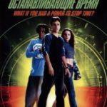 Ті, хто зупиняє час / Clockstoppers (2002)
