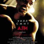 Алі / Ali (2001)