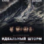Ідеальний шторм / The Perfect Storm (2000)