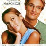 Весільний переполох / The Wedding Planner (2000)