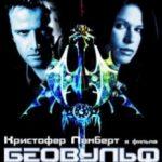 Беовульф / Beowulf (1999)