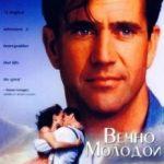 Вічно молодий / Forever Young (1992)