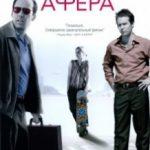 Чудова афера / Matchstick Men (2003)
