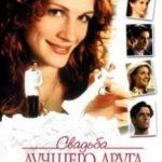 Весілля кращого друга / My Best friend's Wedding (1997)
