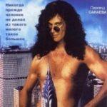 Частини тіла / Private Parts (1997)