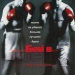 Бий в кістку / Play It to the Bone (1999)