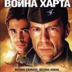 Війна Харта / hart's War (2002)