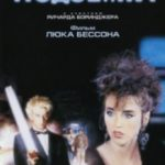 Підземка / Subway (1985)