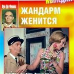 Жандарм одружується / Le gendarme se marie (1968)