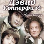 Девід Копперфілд / David Copperfield (1999)