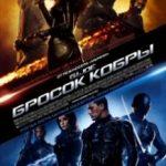 Кидок кобри / G. I. Joe: The Rise of Cobra (2009)