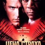 Ціна страху / The Sum of All Fears (2002)