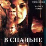 У спальні / In the Bedroom (2001)