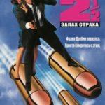 Голий пістолет 2 1/2: Запах страху / The Naked Gun 2½: The Smell of Fear (1991)